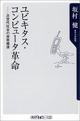 ユビキタス・コンピュータ革命―次世代社会の世界標準 (角川oneテーマ21)
