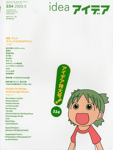 idea (アイデア) 2009年 05月号 [雑誌]