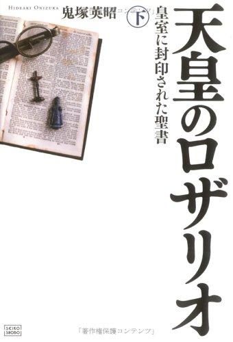 天皇のロザリオ 下巻 皇室に封印された聖書