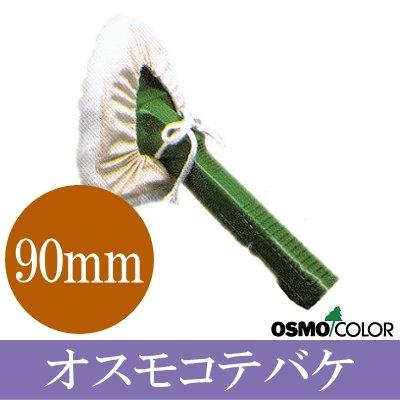 日本オスモ オスモカラー コテバケ(90mm) [刷毛]