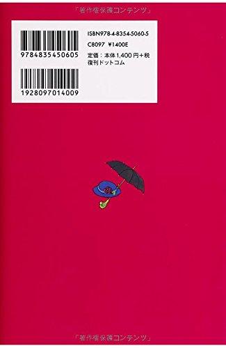 メアリー・ポピンズ AからZ P.L.トラヴァース 復刊ドットコム