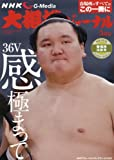 NHK大相撲ジャーナル2016年5月号