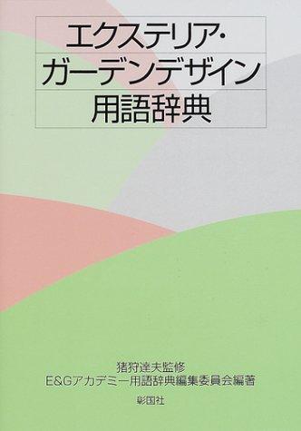 エクステリア・ガーデンデザイン用語辞典