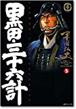 黒田・三十六計 (5)