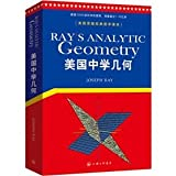 img - for U.S. high school geometry(Chinese Edition) book / textbook / text book