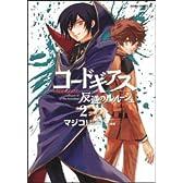 コードギアス反逆のルルーシュ 第2巻 (あすかコミックスDX)
