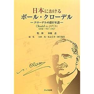 日本におけるポール・クローデル—クローデルの滞日年譜