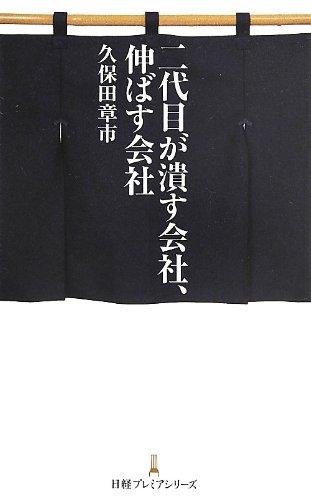 二代目が潰す会社、伸ばす会社 (日経プレミアシリーズ)