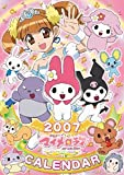 おねがい・マイメロディ 2007年 カレンダー