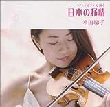 ヴァイオリンで弾く 日本の抒情