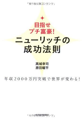 ニューリッチの成功法則―目指せプチ富豪!年収2000万円突破で世界が変わる!