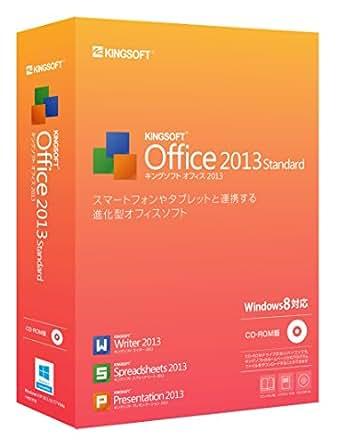 KINGSOFT Office 2013 Standard パッケージ CD-ROM版