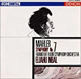マーラー : 交響曲第7番ホ短調 「夜の歌」