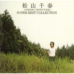 松山千春 スーパー・ベスト・コレクション(松山千春)