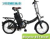 16インチフル電動自転車-351accel(フル電動自転車・電気自転車 ・アシスト自転車・電動自転車・Airbike・A-bike・折りたたみ自転車・折り畳み自転車・折畳み自転車・折畳自転車)