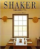 シェーカー—生活と仕事のデザイン
