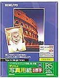 KOKUYO インクジェットプリンタ用紙(デジカメ写真用紙)(光沢・厚手) B5 20枚 KJ-G1620N