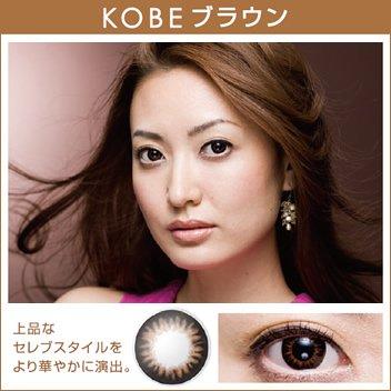 度なしカラコン カラー:神戸ブラウン
