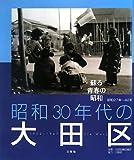 昭和30年代の大田区―蘇る青春の昭和