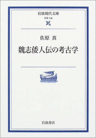 魏志倭人伝の考古学
