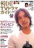 韓国&アジアTVドラマガイド (Vol.002)