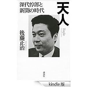 後藤正治「天人 深代惇郎と新聞の時代」