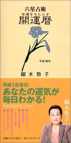 六星占術開運暦 (平成18年)