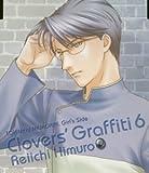 ときめきメモリアル Girl's Side Clovers'Graffiti Vol.6 氷室零一