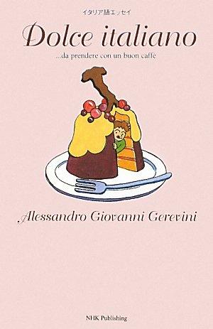 Dolce italiano―da prendere con un buon caff`e