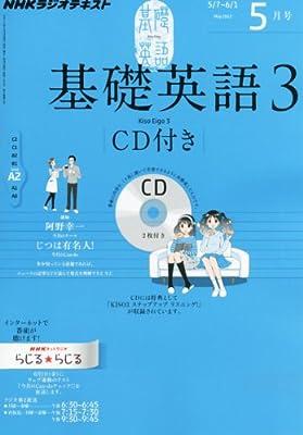 NHK ラジオ 基礎英語3 CD付き 2012年 05月号 [雑誌]