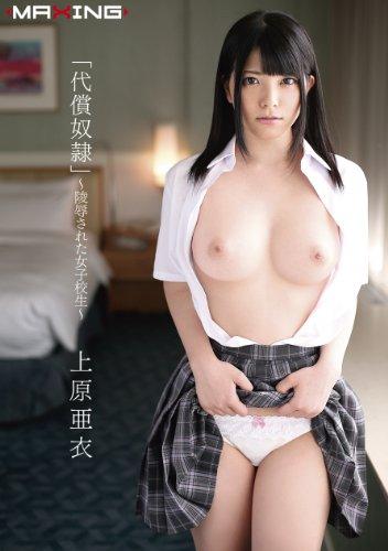 代償奴隷 ~凌辱された女子校生~ 上原亜衣 [DVD]