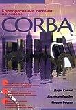 img - for Korporativnye sistemy na osnove CORBA book / textbook / text book