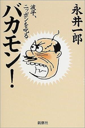 バカモン!波平、ニッポンを叱る