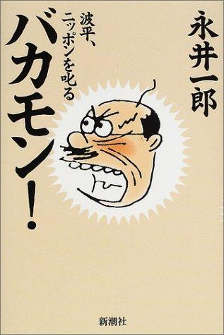 「サザエさん」磯野波平役・永井一郎、死去
