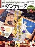 私のアンティーク (No.41) (Gakken interior mook)