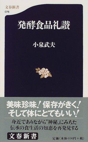 発酵食品礼讃 (文春新書 (076))