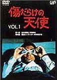 傷だらけの天使 Vol.1 [DVD]