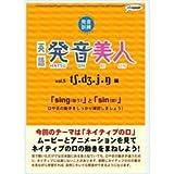 英語発音美人 Vol.5