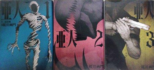 亜人 コミック 1-3巻セット (アフタヌーンKC)