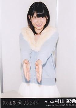 AKB48 公式生写真 次の足跡 劇場盤 【村山彩希】