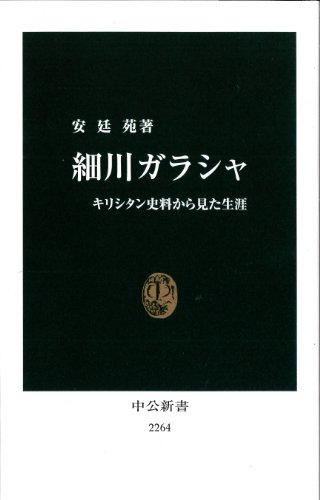 細川ガラシャ (中公新書 2264)