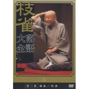 桂 枝雀 落語大全 第一集 [DVD]