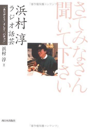 さてみなさん聞いて下さい 浜村淳ラジオ話芸―「ありがとう」そして「バチョン」