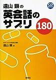 遠山顕の英会話のサプリ180 (CD1枚付) (CD BOOK)