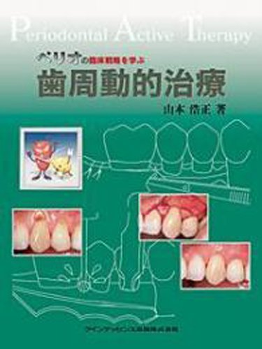 ペリオの臨床戦略を学ぶ歯周動的治療