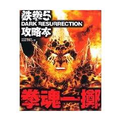�S��5 DARK RESURRECTION�U���{�����ꝱ (enterbrain mook�\ARCADIA EXTRA)