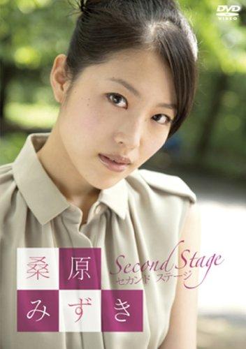 桑原みずき セカンドステージ(オリジナル写真付)(初回生産限定) [DVD]