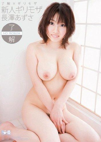 了解×ギリモザ 新人ギリモザ 長澤あずさ S1 エスワン [DVD]