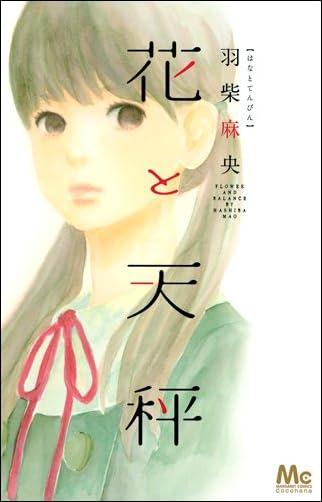 花と天秤 (マーガレットコミックス)