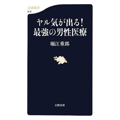 ヤル気がでる! 最強の男性医療 (文春新書 919)